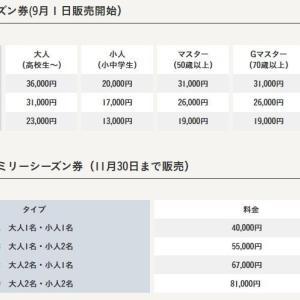 長野県、木曽福島スキー場 早割・ファミリーシーズン券、9月1日~11月30日まで発売中