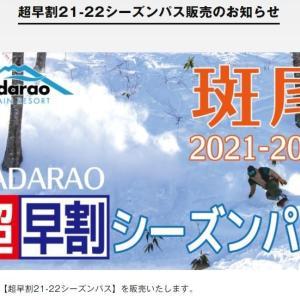 長野県、斑尾高原・タングラムスキー場 超早割共通券、9月1日~10月末まで、36,500円