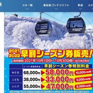 長野県、野沢温泉スキー場 早割シーズン券 10月1日~10月30日まで、58,000円