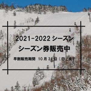 長野県、志賀高原 焼額山スキー場 早割シーズン券 10月31日まで、42,000円(一般)