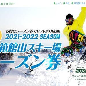 滋賀県、マックアースG 箱館山スキー場 超早割シーズン券 10月末まで、39,000円