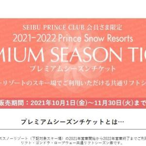 苗場・かぐら・軽井沢、9つのプリンス系列スキー場が対象 プリンススノーリゾート共通シーズン券(会員限定)