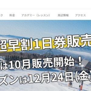 福島県、星野リゾート アルツ磐梯早割シーズン券 10月1日~大人35,000 若者割29歳まで拡大