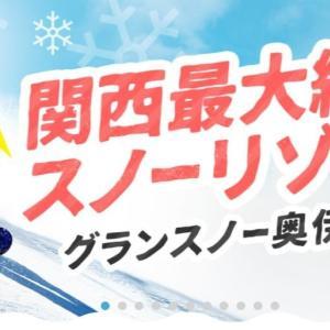 滋賀県、グランスノー奥伊吹 シーズン券 全日49,000円、平日33,000