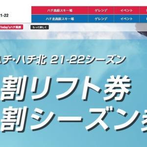 兵庫県、ハチ・ハチ北高原スキー場 早割シーズン券 43,000円