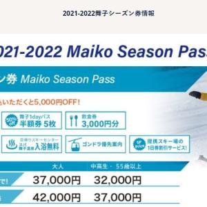 新潟県、舞子スノーリゾート 早割シーズン券37,000円、18~22歳16,000円