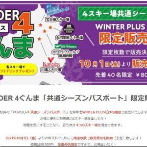 POWDER 4ぐんま共通シーズン券・先着40名・80,000円 10月1日発売開始、共通リフト券も