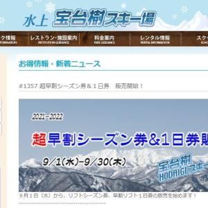 群馬県、宝台樹スキー場 シーズン券40,500円、超早割は9月31日まで