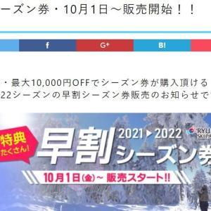 長野県、竜王スキーパーク 早割シーズン券34,000円、10月1日より販売開始