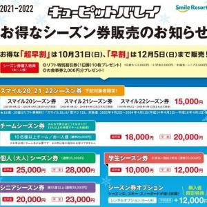 新潟県、キューピットバレイ 超早割シーズン券25,000円、20・21・22歳は15,000円