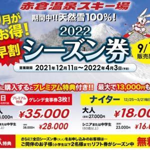 新潟県、赤倉温泉スキー場 13,000円お得な早割シーズン券は9月30日まで