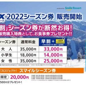 新潟県、二ノックススノーパーク 早割シーズン券 11月30日まで33,000円、20~22歳20,000円