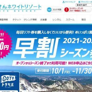 鳥取県、だいせんホワイトリゾート 早割シーズン券 11月30日までに購入45,000円