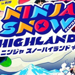 長野県、リワイルド ニンジャ スノーハイランド 早割シーズン券は11月末までに購入で15,000円