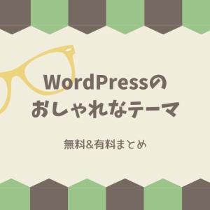 2019年WordPressおしゃれなテーマ無料&有料まとめ