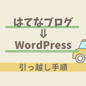 はてなブログからWordPressへの移行方法と大変だったこと