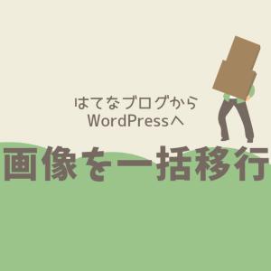 はてなブログから画像をWordPressに一括移行する方法