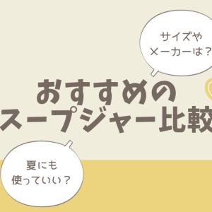 おすすめのスープジャーとサイズ選び~夏も大活躍~