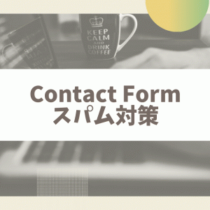 Contact Formスパム対策!コピペでOK・会員登録不要