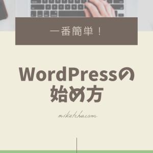 一番簡単なWordPressの始め方!サーバーの知識不要