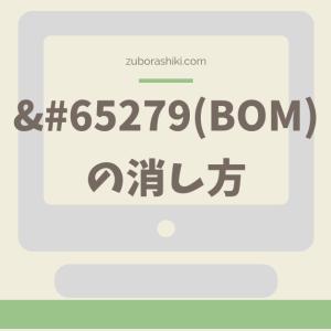 ウェブページにできる謎の隙間「&#65279」(BOM)の消し方