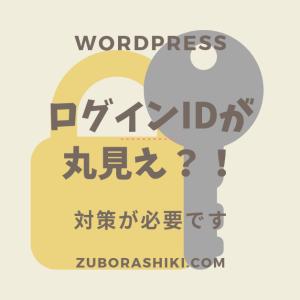 WordPressでログインID(ユーザー名)を隠す方法