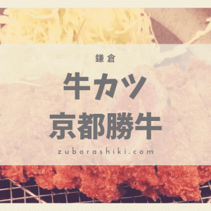 牛カツ京都勝牛 鎌倉駅西口店で肉感しっかりのレアな牛カツを食べる!