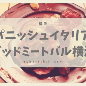 グッドミート・バル横浜の安くて美味しいスパニッシュイタリアン