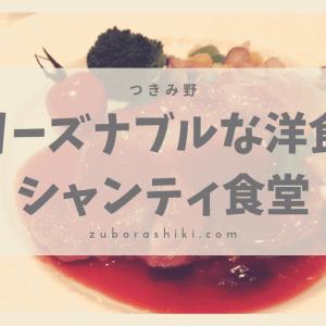 シャンティ食堂つきみ野(洋食レストラン)食レポ