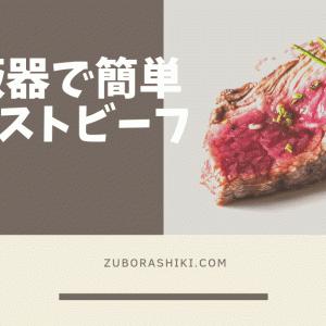 ローストビーフは炊飯器で簡単調理!赤い汁が出ても大丈夫?