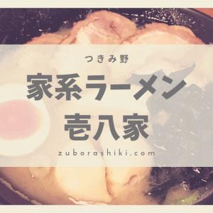 家系ラーメン「壱八家」つきみ野店レビュー