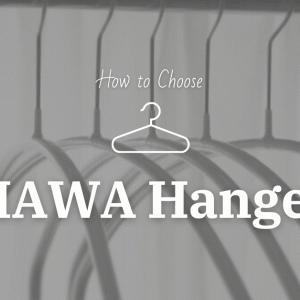 MAWAハンガーの色やサイズはどれにする?ニトリとどっちがいい?