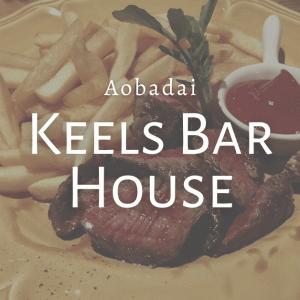 青葉台で美味しいお酒と南仏料理!キールズ・バーハウス