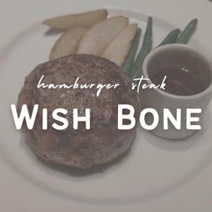 立川で国産牛肉のレアハンバーグが食べられる人気店「WISH BONE」
