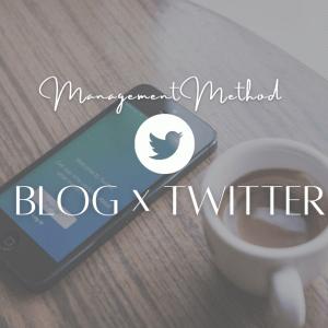 ブログにTwitter連携は必要か?⇒疲れたのでやめました