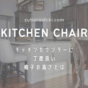 低めのキッチンカウンターに合う椅子をやっと発見!