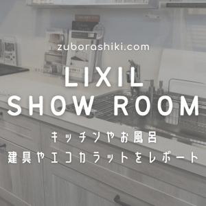 リクシルショールーム!キッチン・お風呂・建具・エコカラット