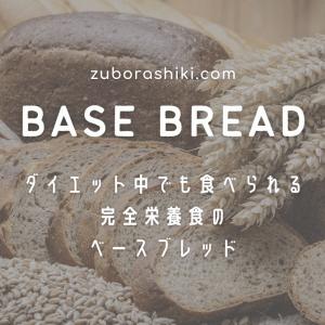 完全栄養食ベースブレッド-ダイエット中でもパンを食べたい!