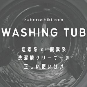 【酸素系or塩素系】目的別洗濯槽クリーナーの選び方