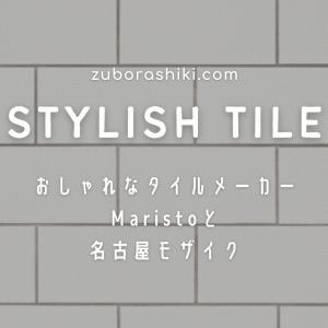 おしゃれなタイルメーカー名古屋モザイク&Maristoのサンプル到着