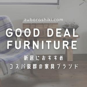 【高コスパ】新居におすすめ!おしゃれな家具通販サイト