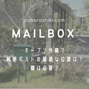 オープン外構で郵便受けの位置はどこにする?鍵は必要?