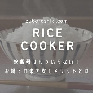 炊飯器はいらない!鍋でお米を炊いてみてわかったメリット