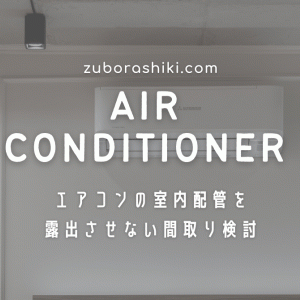 [後悔]間取りを決めるときはエアコンの室内配管が見えないように検討を!