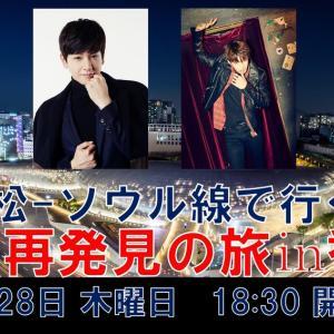 イム・ジュファンさんが高松に来ます。★~高松-ソウル線で行く~「韓国再発見の旅 in 香川」開催決定❣️★