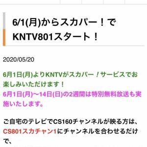 ザ・ゲーム CSkntv801にて1話2話、スペシャルインタビュー無料視聴出来ます!