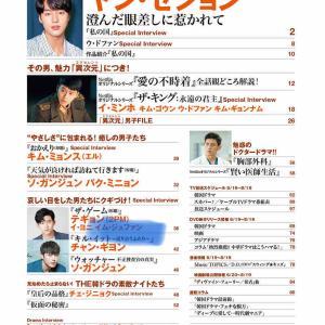 韓国TVドラマガイド 【89号 6/19(金)発売】
