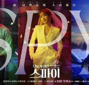 「私を愛したスパイ」ムン・ジョンヒョクXユ・インナXイム・ジュファン、1次ティーザーポスター公開