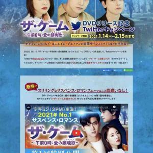 「#ザ・ゲーム 〜午前0時:愛の鎮魂歌(レクイエム)〜」DVDリリース記念キャンペーン💚 ⭐️