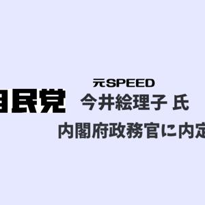 【元SPEED】比例当選の自民党・今井絵理子氏が内閣府政務官に内定!期待と不安の声